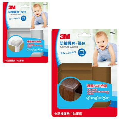 3M 兒童安全護角(兩色可選)【愛莉妮生技】
