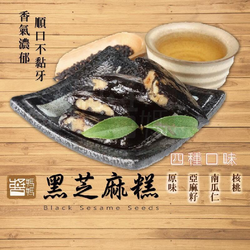 【醬媽媽芝麻醬】黑芝麻糕-綜合 (300g/盒)   四種經典口味! -小份量獨立包裝-讓您舌尖味蕾感受到 濃濃黑芝麻香