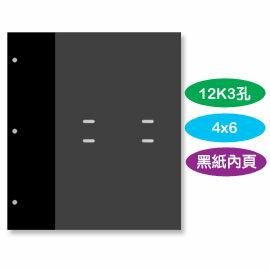 珠友 PH-12001-6 12K3孔 4x6內頁(黑)