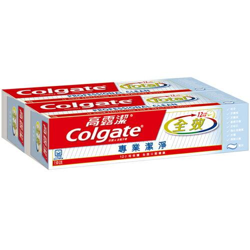 高露潔全效牙膏專業潔淨(膏狀)150gX2入