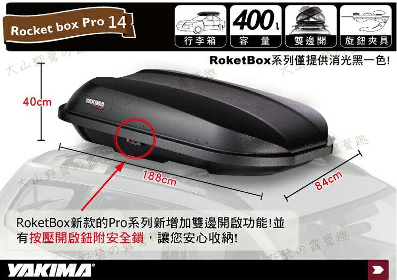 【露營趣】安坑特價 YAKIMA ROCKET 14S 400L 火箭行李箱 車頂箱 旅行箱 漢堡 霧黑色