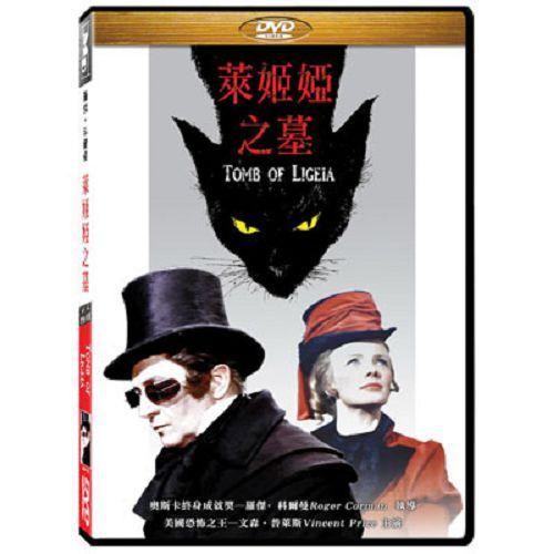 萊姬婭之墓DVD