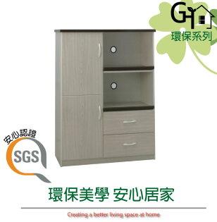 【綠家居】羅迪環保3.2尺塑鋼二門二抽餐櫃電器櫃(二色可選)