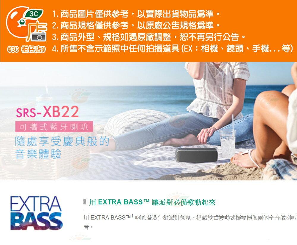 新春活動 SONY SRS-XB22 藍芽喇叭 台灣索尼公司貨 12個月保固 XB22 防水 重低音 2