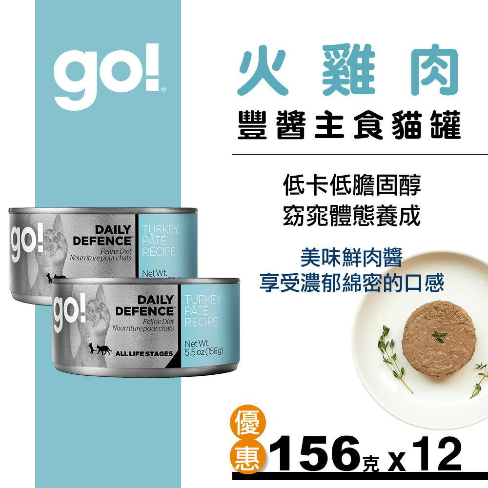 【SofyDOG】Go! 天然主食貓罐 豐醬系列-火雞肉(156g 12件組) 0