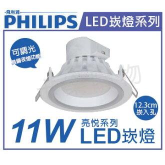 PHILIPS飛利浦 61024 LED 亮悅 11W 2700K 黃光 可調光 崁燈 筒燈  PH430449