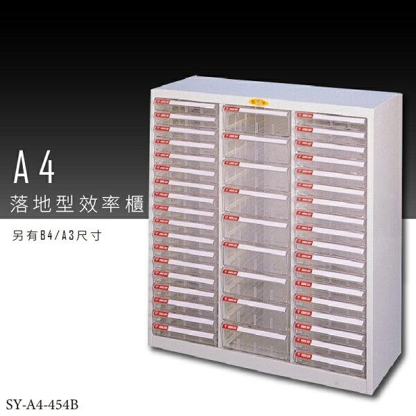 【台灣品牌嚴選】大富SY-A4-454BA4落地型效率櫃組合櫃置物櫃多功能收納櫃