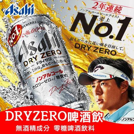 日本 Asahi 朝日 DRY ZERO 啤酒風味飲 (無酒精) 350ml 單罐 無酒精飲料 啤酒 酒飲 飲料【N102375】
