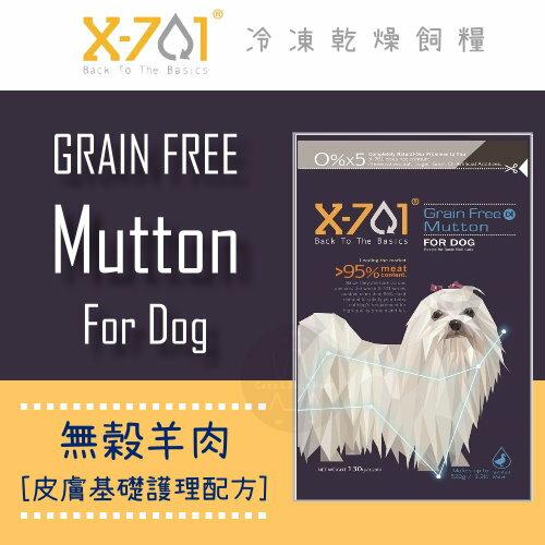 X-701冷凍乾燥犬糧〔無穀羊肉,皮膚基礎護理配方,300g〕