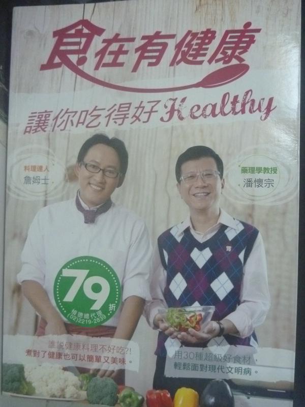 【書寶二手書T7/養生_YDH】食在有健康-讓你吃得好Healthy_潘懷宗