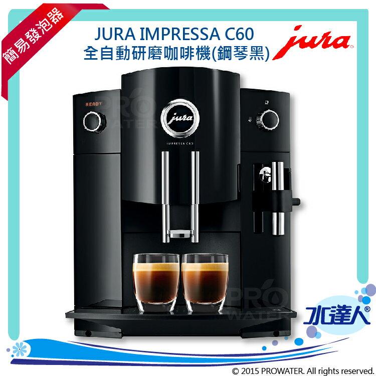 ★Jura IMPRESSA C60 全自動研磨咖啡機(鋼琴黑) ★免費到府安裝服務【水達人】 - 限時優惠好康折扣