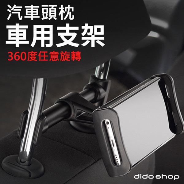 dido shop:車用支架汽車後枕伸縮式手機平板支架10吋以下可用(CAR020)【預購】