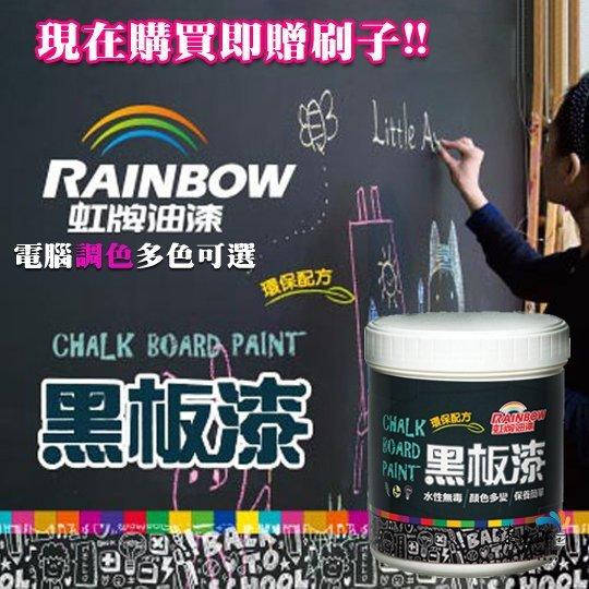 【漆太郎】虹牌水性黑板漆 再送毛刷+遮蔽膠帶 適合 兒童房 書房 教室