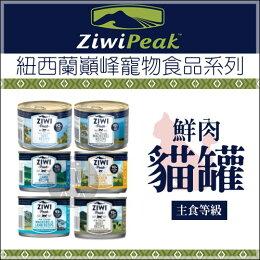 ZiwiPeak巔峰〔鮮肉貓主食罐,185g〕(一箱12入)