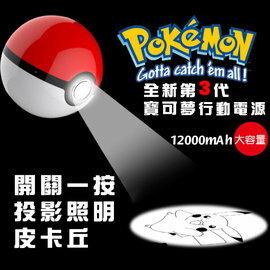 【免運 】《Pokémon GO》三代寶貝球造型行動電源12000mAh行動電源/捉寶神器/不斷電/移動電源/充電器/Pokemen/寶可夢/免運 - 限時優惠好康折扣