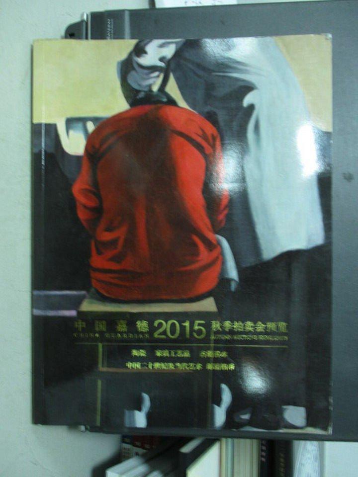 ~書寶 書T8/收藏_YFN~中國嘉德2015 拍賣會預覽_陶瓷 工藝品等