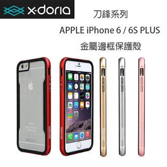 【X-Doria】 APPLE iPhone 6 / 6S PLUS 5.5 刀鋒系列金屬保護殼