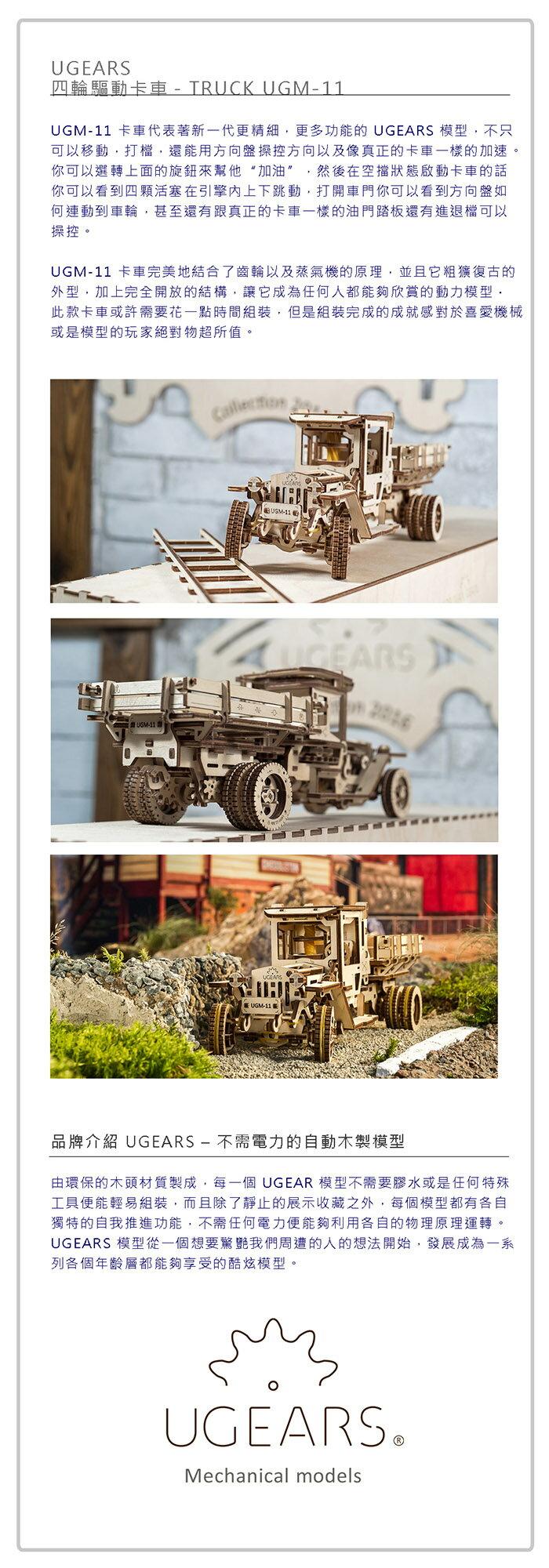 Ugears 自我推進模型 (Truck UGM-11 四輪驅動卡車) 1
