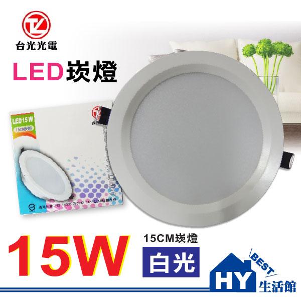 台光光電 LED 崁燈 15W 【可選 白光 黃光】LED崁燈 LED漢堡燈具 吸頂燈 全電壓 15cm 另售 崁燈 壁燈 層板燈