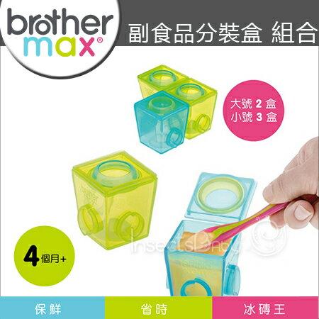 ✿蟲寶寶✿【英國BrotherMax 】金牌好物推薦~耐高溫、好清洗 寶寶副食品分裝盒 組合裝 大*2+小*3