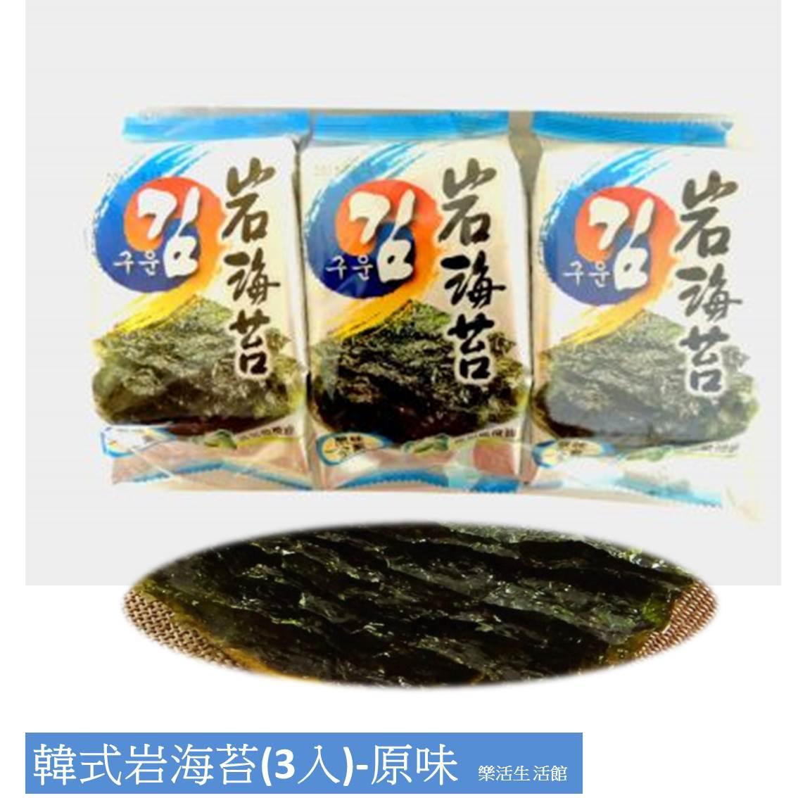 韓式岩海苔(3入)-原味 【樂活生活館】