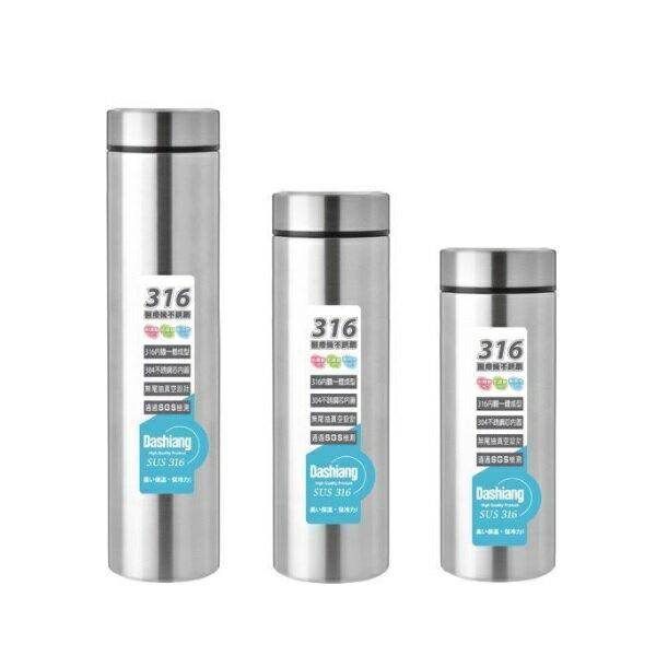 Dashiang 316不銹鋼真空保溫杯200ml/250ml/350ml 一體成型無接縫316醫療級不鏽鋼保溫瓶 保冰杯 高質感細長輕巧好攜帶