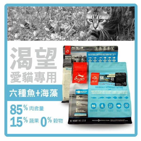 【力奇】渴望 愛貓專用(六種魚+海藻)1.kg -980元 >可超取> (A092A10-01)