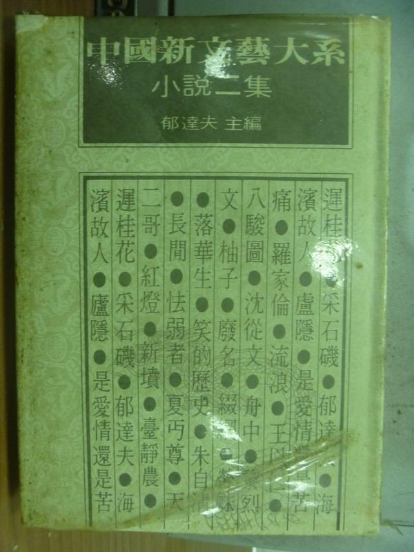 【書寶二手書T7/一般小說_MAY】中國新文藝大系_小說二集_郁達夫主編