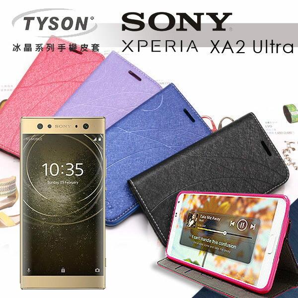 【愛瘋潮】TYSON Sony Xperia XA2 Ultra 冰晶系列 隱藏式磁扣側掀皮套 保護套 手機殼