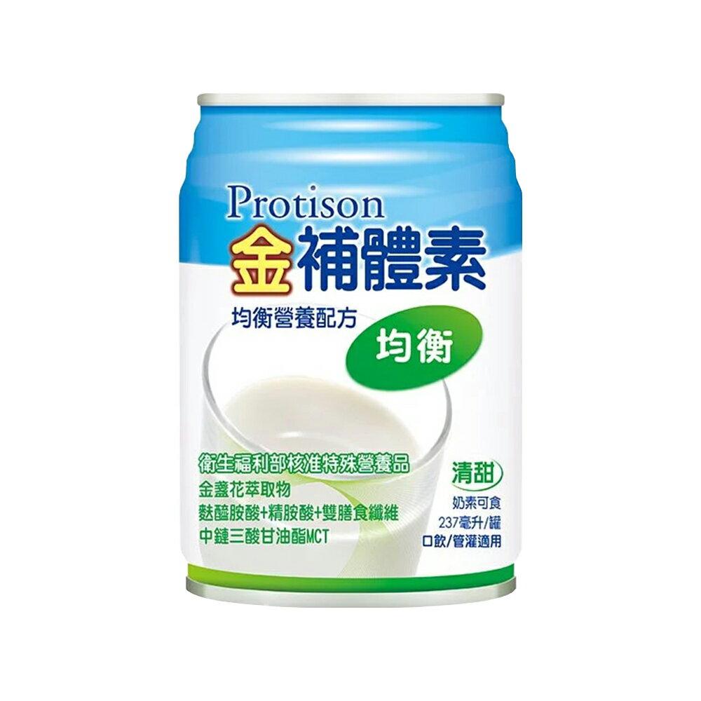 金補體素 均衡營養配方 清甜237ml 鋁罐裝  24瓶/箱◆丞陽健康生活館◆