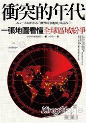 衝突的年代:一張地圖看懂全球區域紛爭