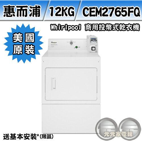 Whirlpool惠而浦12KG美國原裝商用投幣電力型乾衣機CEM2765FQ~限區配送安裝