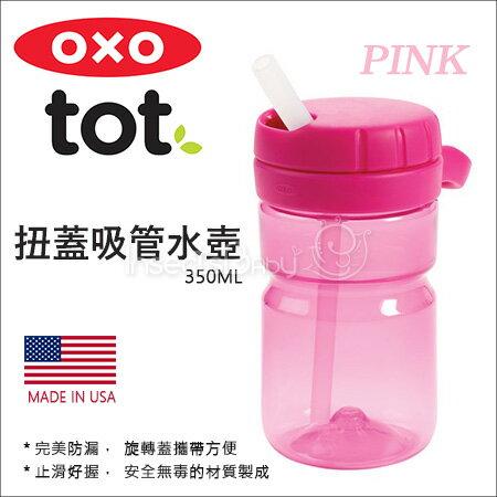 +蟲寶寶+ 【美國OXO】扭罐吸管水壺 350ml 粉色《現+預》
