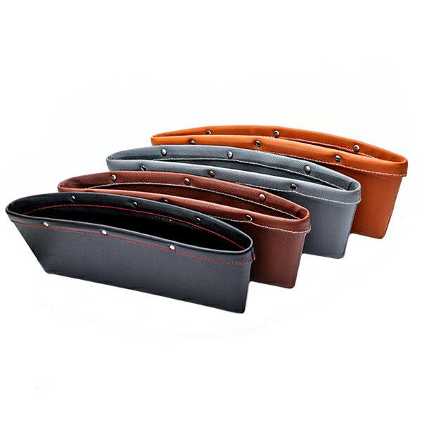 AIFE生活網 皮質汽車縫隙盒 汽車座椅隙縫塞 手機置物盒汽車收納箱汽車收納盒