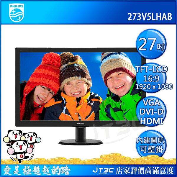 【滿3千15%回饋】PHILIPS飛利浦27型273V5LHAB三介面液晶螢幕LCD內建喇叭三年保固※回饋最高2000點