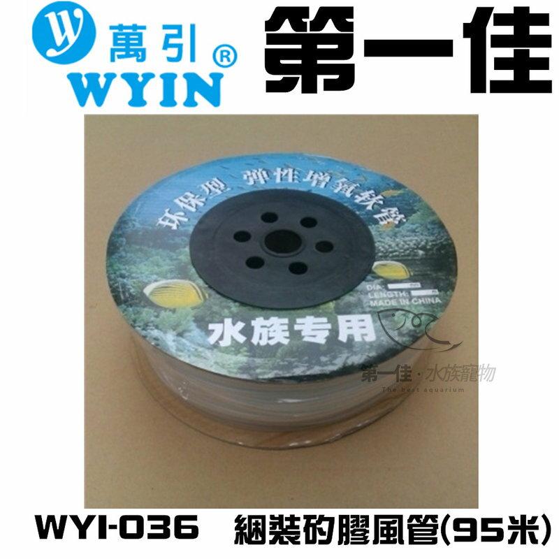 [第一佳水族寵物] 中國萬引WYIN 綑裝矽膠風管(95米/綑) WYI-036