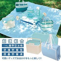 日本Pearl鹿牌-CielCiel日式野餐墊+攜帶式摺疊野餐桌+14L保冷冰桶(天空藍)