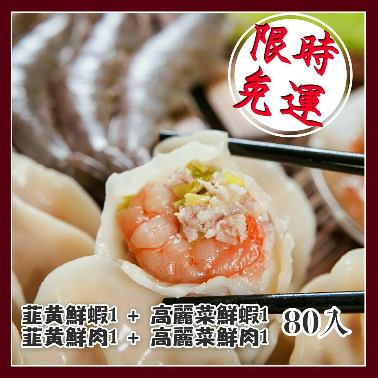 韭黃鮮蝦+鮮肉高麗菜水餃80顆入
