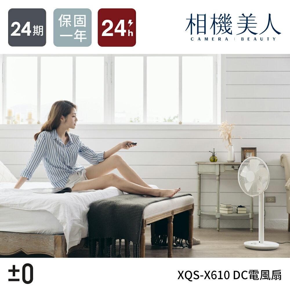 【限時限量】正負零±0 極簡風電風扇 XQS-X610 DC直流 12吋 Y620