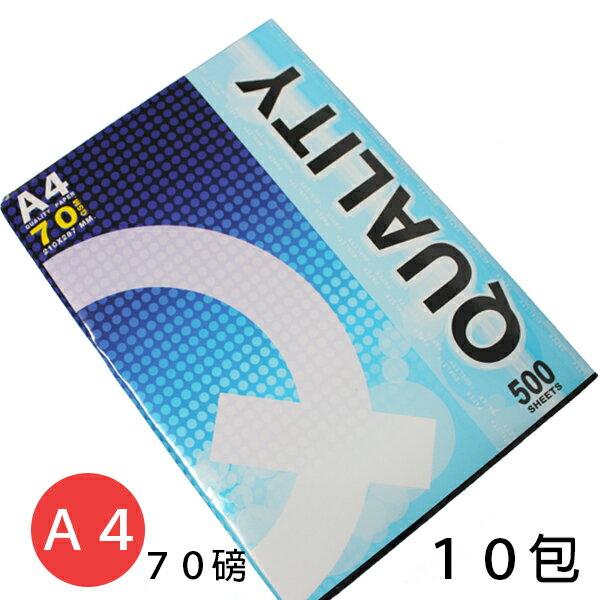 QUALITY A4影印紙 白色(70磅)210mm x 297mm/ 2大箱10包入(一包500張入)
