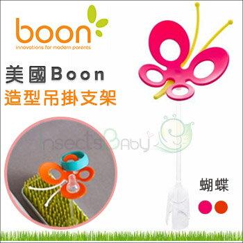 +蟲寶寶+【美國Boon】 草皮晾乾架-配件 蝴蝶(紅/橘) (現+預)