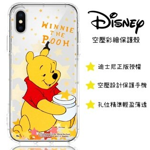 【迪士尼】iPhoneXS(5.8吋)星星系列防摔氣墊空壓保護套