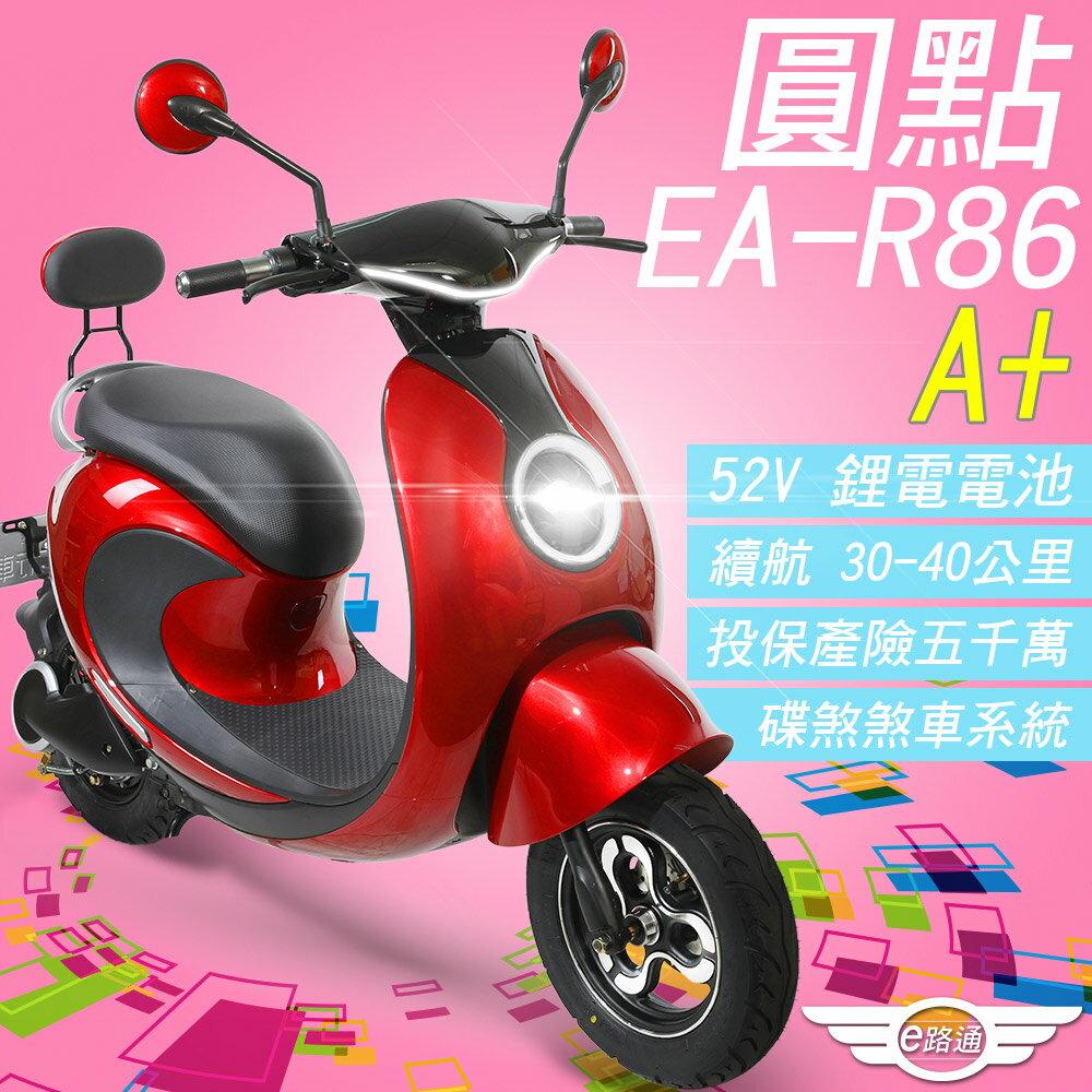 【e路通】EA-R86A+ 圓點 52V鋰電電池 500W LED燈 液晶儀表 電動車(電動自行車)