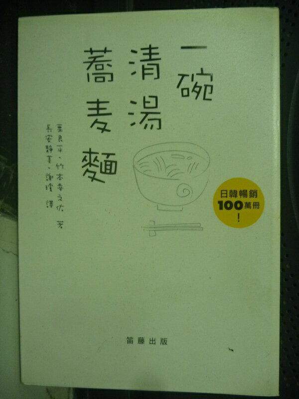 【書寶二手書T8/餐飲_HBX】一碗清湯蕎麥麵_栗良平.竹本幸之祐