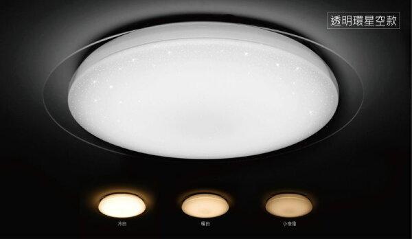 永光照明:旭光★透明環星空款LED56W十段調光調色吸頂燈附遙控器全電壓★永光照明TF