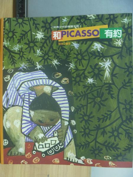 【書寶二手書T6/藝術_ZIK】和PICASSO有約_陸蓉之