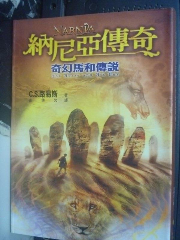 【書寶二手書T5/一般小說_LIV】納尼亞傳奇:奇幻馬和傳窩_C.S.路易斯, 彭倩文