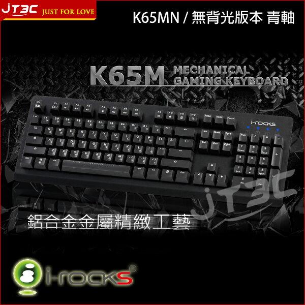 JT3C:【最高折$350】i-RocksIRK65MN機械式電競鍵盤-德國Cherry青軸