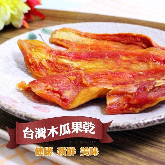 木瓜果乾 木瓜乾 木瓜蜜餞 200公克~正心堂花草茶~