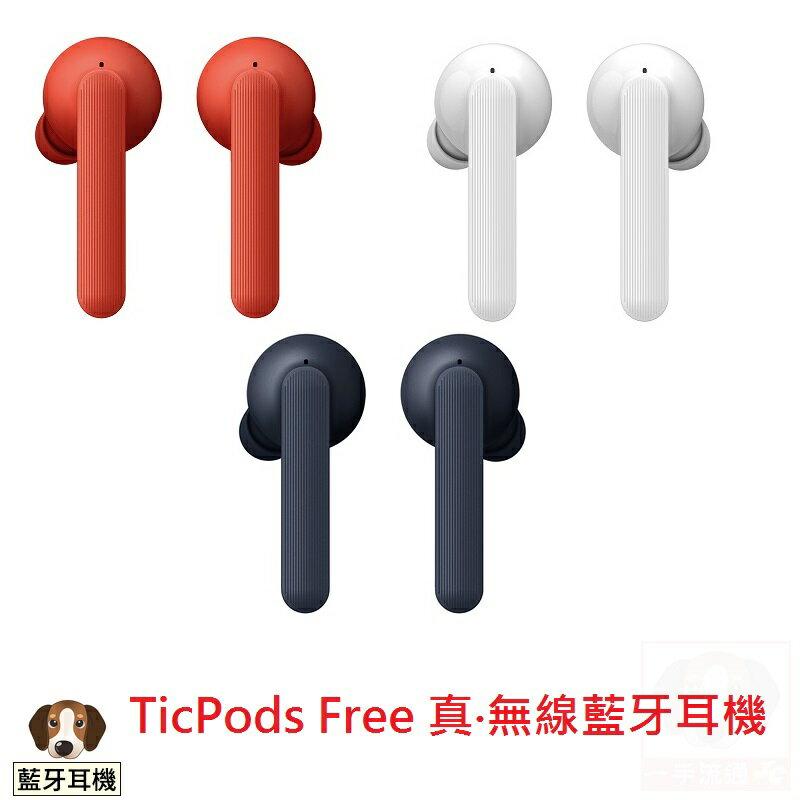 TicPods Free 真‧無線藍牙耳機 0